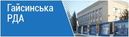 Гайсинська районна державна адміністрація