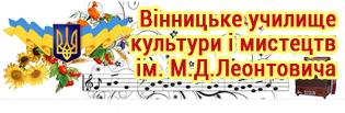 Вінницький коледж культури і мистецтв ім.М.Леонтовича