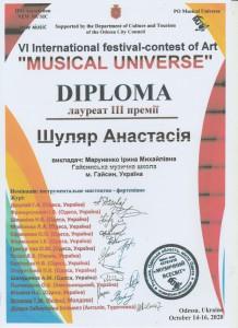 Гайсинська музична школа