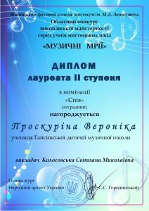 """Переможниця конкурсу """"Музичні мрії"""""""