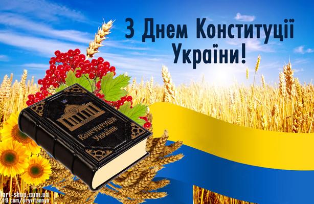 Картинка до Дня Конституції України