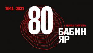 Бабин ЯР 80 копия